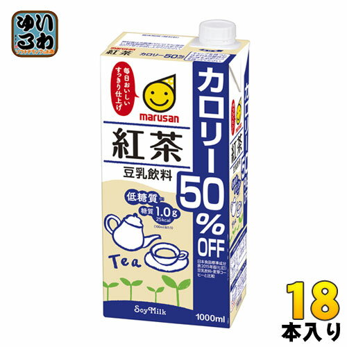 〔クーポン配布中〕マルサン 豆乳飲料 紅茶 カロリー50%オフ 1000ml 紙パック 18本 (6本入×3 まとめ買い)〔豆乳 豆乳飲料 カロリーオフ〕