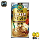 サントリー BOSS ボス とろけるアイスラテ 185g 缶(VD用) 60本 (30本入×2 まとめ買い)〔缶コーヒー Suntory カフェラテ 生クリーム入〕