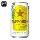 サッポロ SAPPORO+ サッポロ プラス 350ml 缶...