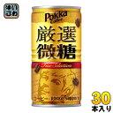 ポッカサッポロ 厳選微糖 185g 缶 30本入〔コーヒー〕