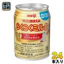 明治 ほほえみ らくらくミルク 240ml 缶 24本入〔液体ミルク みるく 乳児 乳幼児 母乳の代