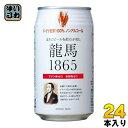日本ビール龍馬1865350ml缶24本入〔炭酸飲料〕
