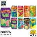 ハワイアンサン 340ml 缶 選べる 48本(24本×2)