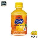 〔クーポン配布中〕アサヒ バヤリース オレンジ 280ml ペットボトル 48本 (24本入×2 まとめ買い)〔果汁飲料〕
