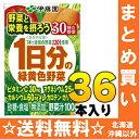 伊藤園 1日分の緑黄色野菜 100ml紙パック 18本入×2...