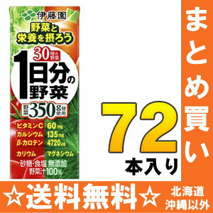100 vegetables %] for 24 *3 200 ml of vegetables pack Motoiri bulk buying [vegetables juice day for Ito En, Ltd. 1st