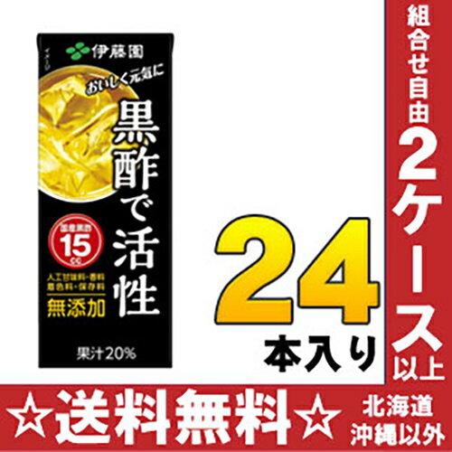 伊藤園 黒酢で活性 200ml紙パック 24本入〔栄養機能食品 酢飲料〕