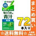 伊藤園 緑茶ですっきり 毎日1杯の青汁 無糖タイプ 200m...