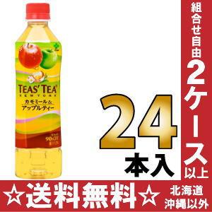 I-Wisteria garden TEAS ' TEA teas tea green & Red Apple tea 500 ml pet 24 pieces [tea GREEN &RED]