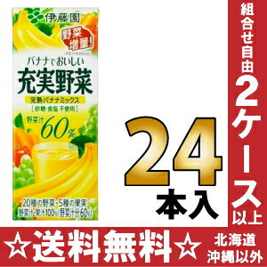 24 Ito En, Ltd. enhancement vegetables full ripeness banana mixture 200 ml pack Motoiri []