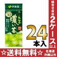 伊藤園 お〜いお茶 濃い味 250ml紙パック 24本入