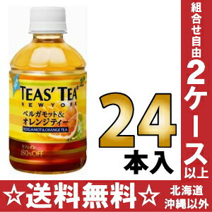 280 ml of 24 Ito En, Ltd. TEAS'TEA Tees tea bergamot & オレンジティ pet Motoiri [tea]