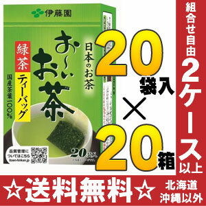 There is Ito En, Ltd. ...; 20 bags of *20 tea bag treasuring [tea pack おーいお tea] for tea green tea cups