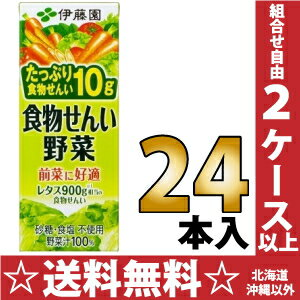 Do not make Ito En, Ltd.; is; 24 200 ml of quality vegetables pack Motoiri [drinks breathe; 25 kinds of vegetables]