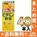 伊藤園 ビタミン野菜 200ml紙パック 24本入×2 まと...