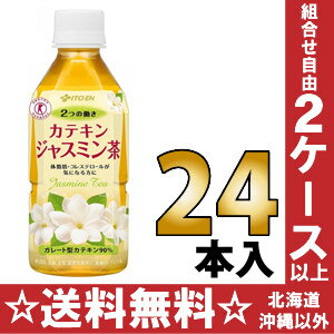 Itoen two working catechin Jasmine tea 350 ml pet 24 pieces [Jasmine tea じゃすみん toys unsweetened tea tokuho specific health food]