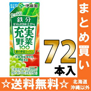 Ito en Veggie green vegetable mix 200 ml paper pack 24 pieces x 3 Summary buying (vegetable juice)