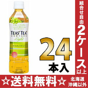 Japanese wisteria garden TEAS ' TEA Light Style Muscat tea 500 ml pet 24 pieces