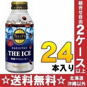 日本紫藤花園 Tully 咖啡咖啡細砂糖冰咖啡 390 毫升瓶可以 24 件 [咖啡迷你糖和冰咖啡師冰 TULLY 咖啡罐。