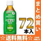 花王 ヘルシア緑茶 350mlペット 24本入×3 まとめ買い