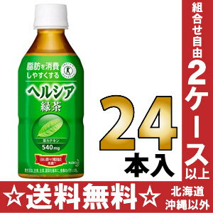 Flower Kings healthya green tea 350 ml pet 24 pieces [specific health food tokuho ヘルシヤ]