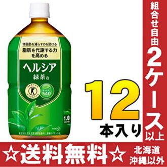 12 1,000 ml of Kao Hel Shea green tea 1L pet Motoiri [food for specified health use トクホヘルシヤ]