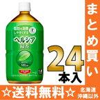 花王 ヘルシア緑茶 1Lペット 12本入×2 まとめ買い