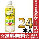 500 ml of 24 Kao Hel Shea sparkling pet Motoiri [food for specified health use トクホヘルシアスパークリングヘルシヤ [RCP] fs2gm [comfortable ギフ _ expands 】]]