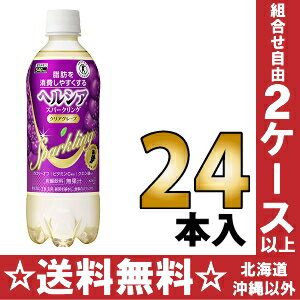 Flower Kings healthya sparkling clear grapefruit 500 ml pet 24 pieces [specific for health food tokuho ヘルシヤ carbonated drink grape grape taste clearing ぐれーぷ.