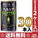 花王 ヘルシアコーヒー 無糖ブラック 185g缶 30本入〔特定保健用食品 トクホ ヘルシヤ 【楽ギフ_のし】〕