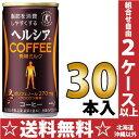 花王 ヘルシアコーヒー 微糖ミルク 185g缶 30本入〔特定保健用食品 トクホ ヘルシヤ 【楽ギフ_のし】〕
