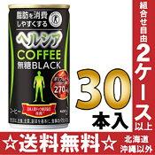 花王 ヘルシアコーヒー 無糖ブラック 185g缶 30本入〔特定保健用食品 トクホ ヘルシヤ 脂肪を消費しやすくする コーヒーポリフェノール クロロゲン酸 こーひー 珈琲 缶コーヒー 体脂肪〕