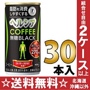 ヘルシアコーヒー ブラック ヘルシヤ コーヒーポリフェノール クロロゲン