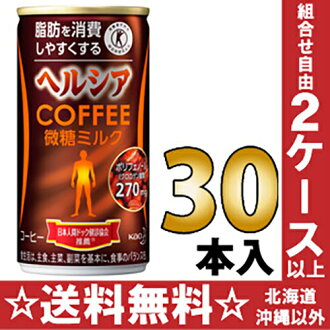 30 canned 185 g of Kao Hel Shea coffee slight sugar milk Motoiri [food for specified health use トクホヘルシヤ]