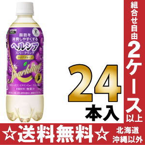 500 ml of 24 Kao Hel Shea sparkling clear grape pet Motoiri [food for specified health use トクホヘルシヤ carbonated drink grape taste grape taste くりあぐれーぷ]
