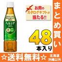 花王 ヘルシア緑茶 350mlペットボトル スリムボトル 2...