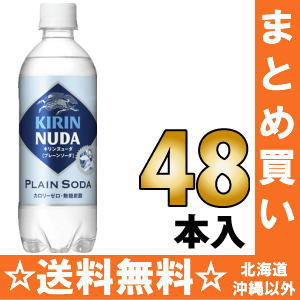 Kirin NUDA now da plain soda 500 ml pet 24 pieces × 2 Summary buy [nude ヌユーダ aerated waters]