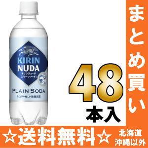 Kirin NUDA now da plain soda 500 ml pet 24 pieces × 2 Summary buy [nude ヌユーダ aerated waters]