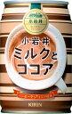 2ケース以上【送料無料】キリン 小岩井 ミルクとココア 280g缶 24本入