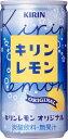 即納!2ケース以上【送料無料】キリン レモン オリジナル 190ml缶 30本入〔【あす楽対応_関東】〕