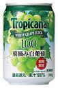 2ケース以上【送料無料】■キリン トロピカーナ100%ジュース 朝摘み白葡萄 280g缶 24本入