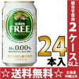 350ml24KIRIN FREE 0.00    100RCP fs2gm_