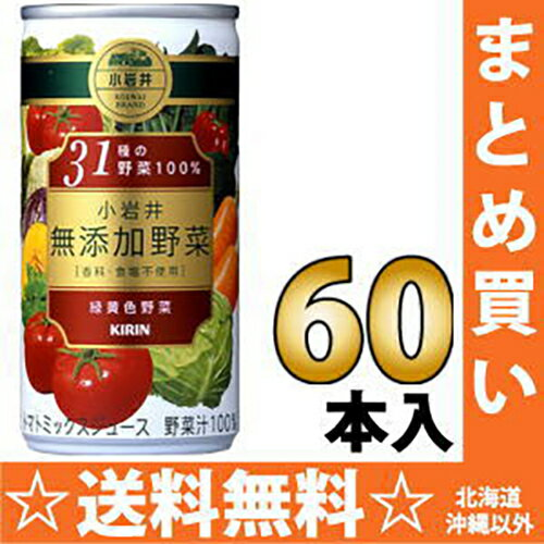 30 *2 canned 100% of vegetables of 31 kinds of giraffe Koiwai no addition vegetables 190 g Motoiri bulk buying [vegetables juice むてんかやさい]