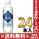 500 ml of 24 giraffe NUDA ヌューダプレーンソーダ pet Motoiri [ヌーダヌユーダ carbonated water at the rate of materials [RCP] fs2gm [tomorrow easy correspondence] [comfortable ギフ _ expands 】]]