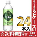500 ml of 24 giraffe NUDA ヌューダグレープフルーツ pet Motoiri [ヌーダヌユーダ carbonated water at the rate of materials [RCP] fs2gm [tomorrow easy correspondence] [comfortable ギフ _ expands 】]]