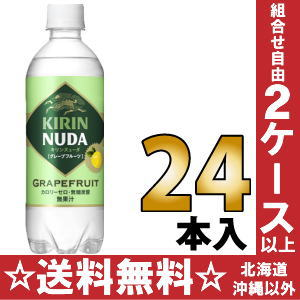 Kirin NUDA now da grapefruit 500 ml pet 24 pieces [nude ヌユーダ soda pop split material]