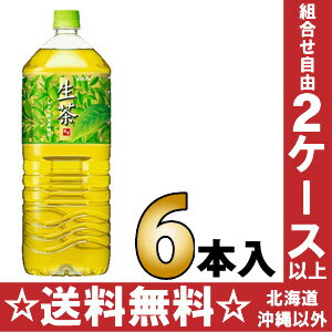 Kirin draft Brown 2 L pet 6 pieces [raw tea large telephone tea green tea]