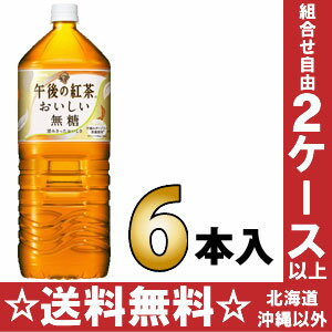 6 sugar-free 2L pet Motoiri [afternoon tea no sugar tea] where the tea of the giraffe afternoon is delicious