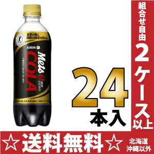 Kirin Mets Cola (foshu) 480 ml pet 24 pieces [Special moisturizing tokuho sugars zero メッツコーラ]