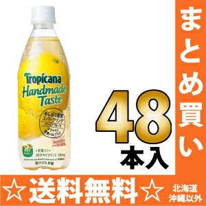 500 ml of 24 *2 キリントロピカーナハンドメイドテイスト hand squeeze sense sparkling grapefruit pet Motoiri bulk buying [carbonated drink]